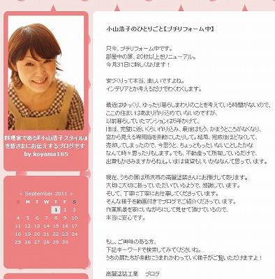 小山様ブログ.jpg