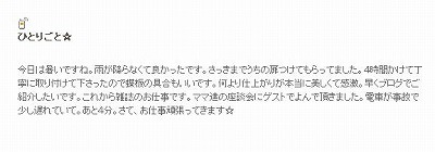 小山様ブログ2.jpg