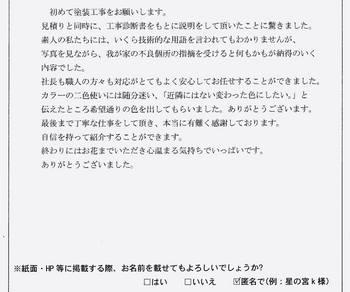入間市小島様トリミング.jpg