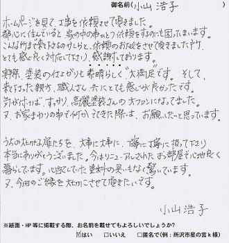 小山浩子様トリミング1.jpg