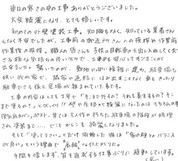山口清原様トリミング.jpg
