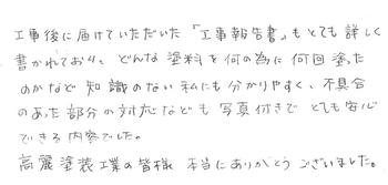 山口清原様トリミング2.jpg
