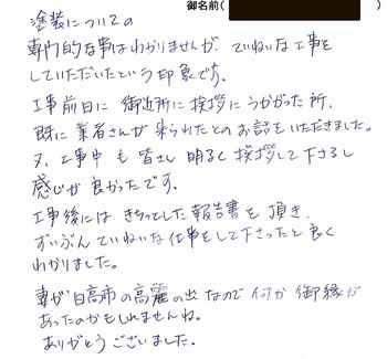 高澤様トリミング.jpg